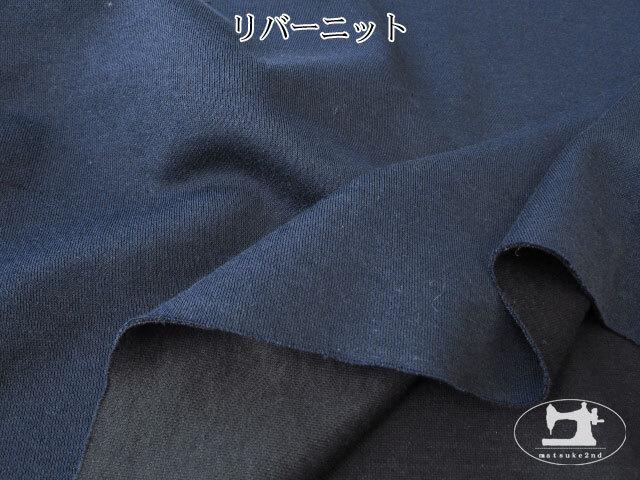 【メーカー放出反】  リバーニット ネイビー×ブラック