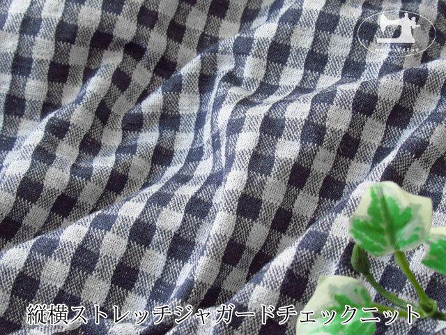 【メーカー放出反】 縦横ストレッチジャガードチェックニット スモーキーネイビー×オフ