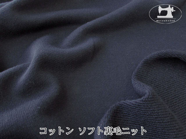 【アパレル使用反】 コットン ソフト裏毛ニット 濃紺