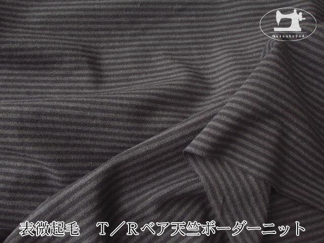 【メーカー放出反】 表微起毛 T/Rベア天竺ボーダーニット すみぐろ×ダークグレー