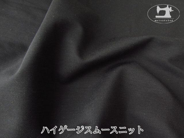 【メーカー放出反】ハイゲージスムースニット ブラック
