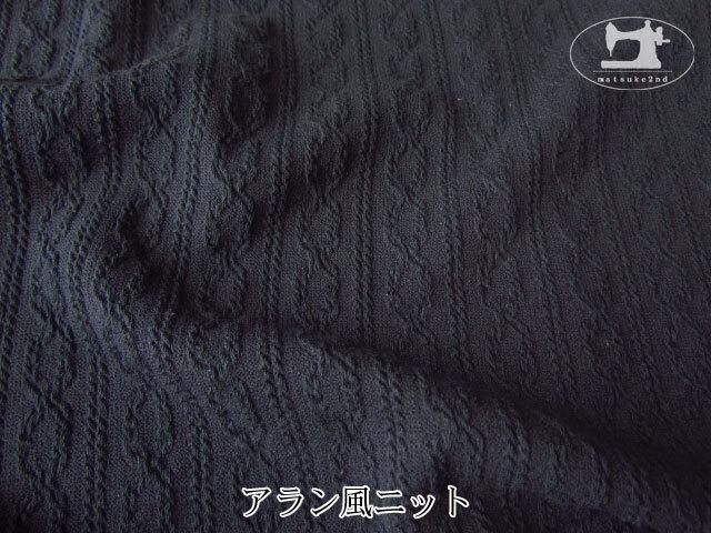 【メーカー放出反】 アラン風ニット 濃紺