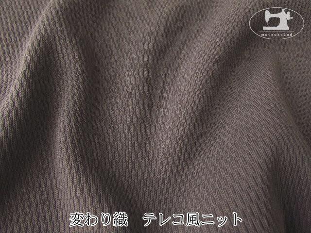 【メーカー放出反】 変わり織テレコ風ニット チャコールブラウン