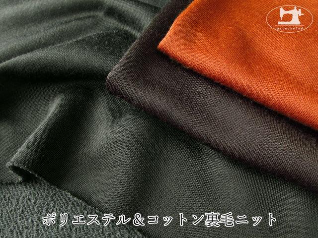 【メーカー放出反】  ポリエステル&コットン裏毛ニット