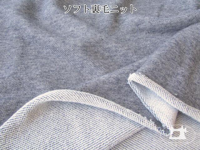 【メーカー放出反】 ソフト裏毛ニット  杢ネイビー