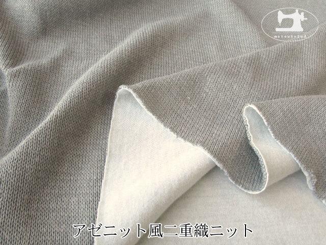 【メーカー放出反】  アゼニット風二重織ニット グレー
