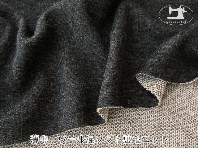 【メーカー放出反】薄手  ウール混ソフト裏毛ニット チャコールグレー