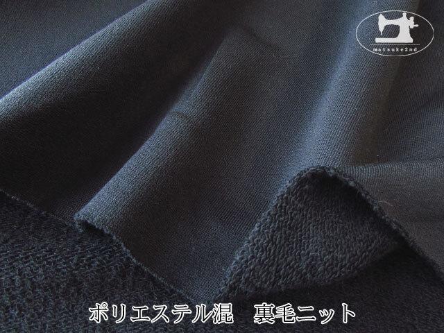 【メーカー放出反】 ポリエステル混 裏毛ニット ブラック