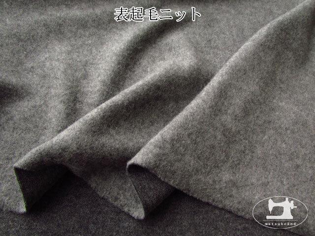 【メーカー放出反】  表起毛ニット チャコールグレー