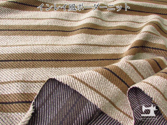 【メーカー放出反】 インレイ風ボーダーニット キャメル×オフホワイト