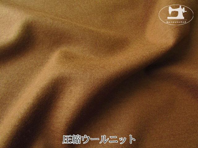【メーカー放出反】 圧縮ウールニット マロンブラウン