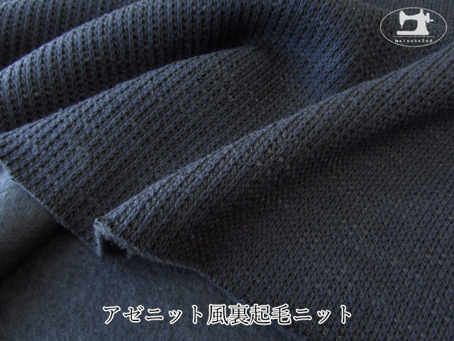 【メーカー放出反】  アゼニット風裏起毛ニット ダークスモーキーネイビー