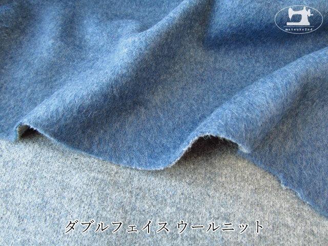 【アパレル使用反】 ダブルフェイス ウールニット ヒヤシンスブルー/グレー