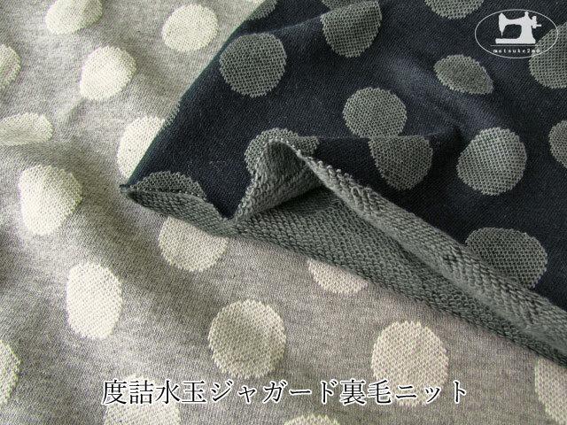 【メーカー放出反】 度詰水玉ジャガード裏毛ニット