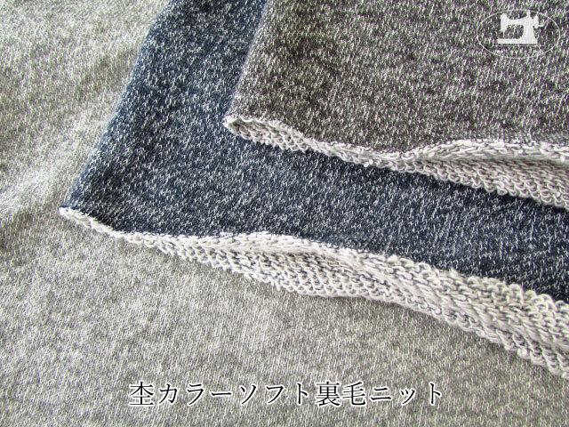 【メーカー放出反】 杢カラーソフト裏毛ニット