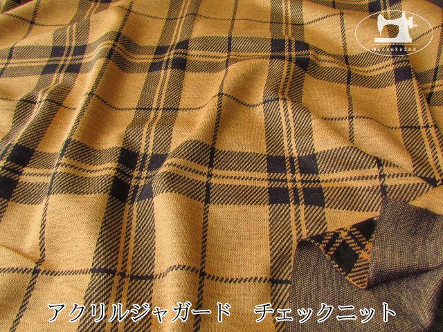 【メーカー放出反】 アクリルジャガード チェックニット キャメル×ブラック