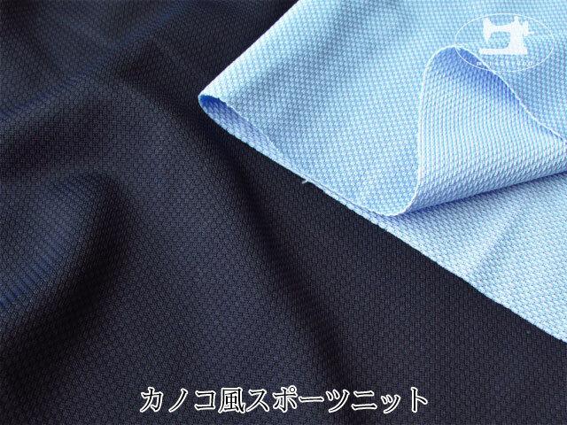 【メーカー放出反】 カノコ風スポーツニット