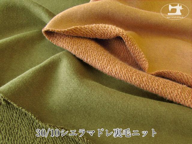 【メーカー放出反】 30/10シエラマドレ裏毛ニット