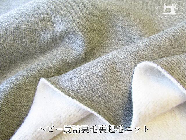 【アパレル使用反】  ヘビー度詰裏毛裏起毛ニット 杢グレー