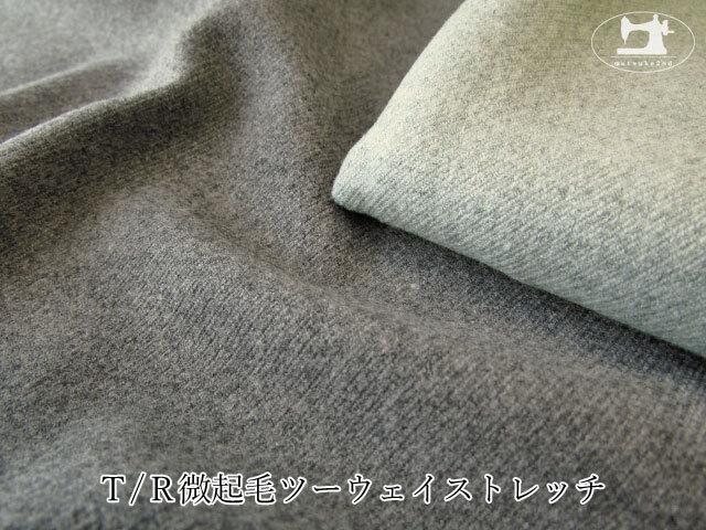 【アパレル使用反】 秋冬にピッタリ! T/R微起毛ツーウェイストレッチ