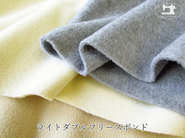 【アパレル使用反】 ライトダブルフリースボンド