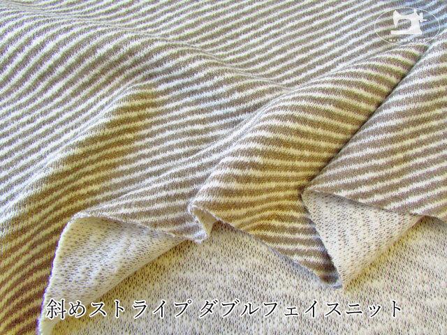 【メーカー放出反】 斜めストライプ ダブルフェイスニット サンドべージュ×オフホワイト