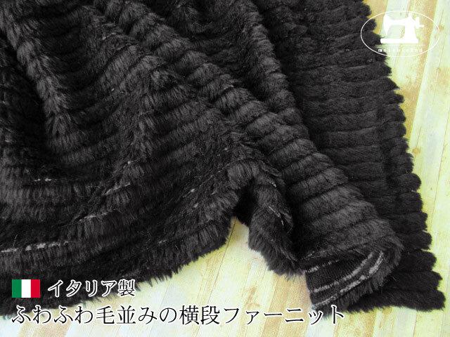 【アパレル使用反】 イタリア製 ふわふわ毛並みの横段ファーニット ブラック