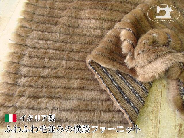 【アパレル使用反】 イタリア製 ふわふわ毛並みの横段ファーニット ベージュ