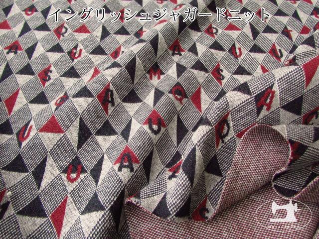 【メーカー放出反】 イングリッシュジャガードニット 杢グレー×濃紺