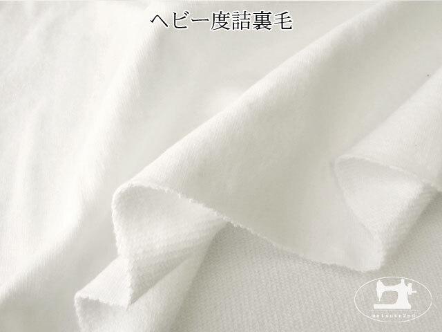 【アパレル使用反】  ヘビー度詰裏毛ニット ホワイト