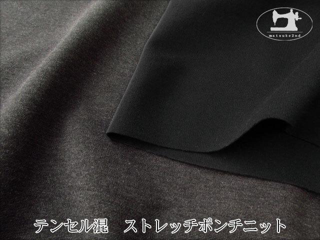 【アパレル使用反】 テンセル混 ストレッチポンチニット
