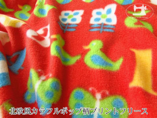 【アパレル使用反】 北欧風カラフルポップ柄プリントフリース レッド系