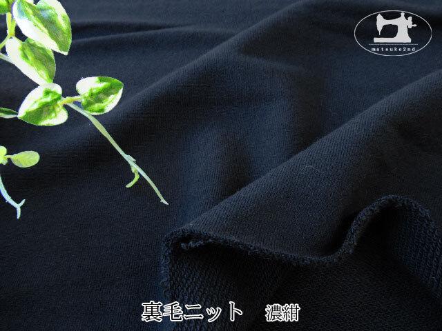 【アパレル使用反】 裏毛ニット 濃紺