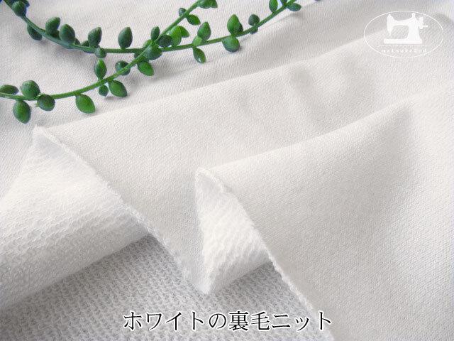 【アパレル使用反】 裏毛ニット ホワイト