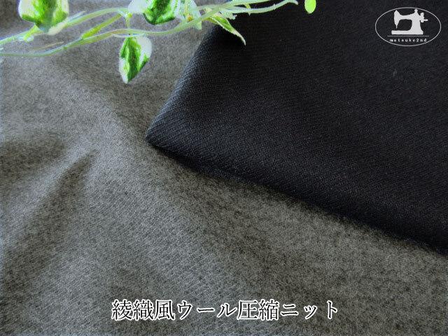【アパレル使用反】  綾織風ウール圧縮ニット