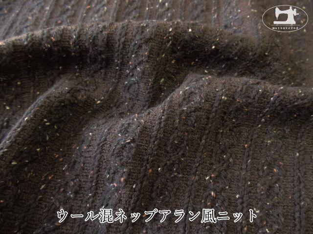 【メーカー放出反】  ウール混ネップアラン風ニット コゲチャ