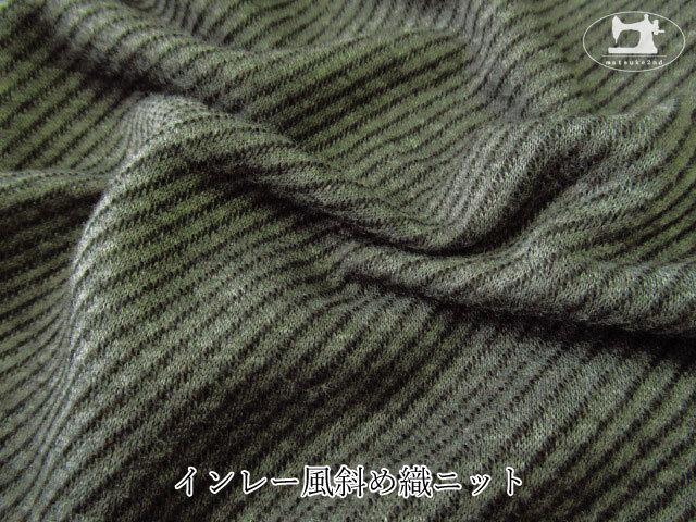 【メーカー放出反】 インレー風斜め織ニット  杢ダークグレー