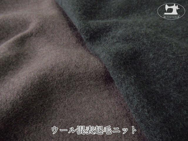 【メーカー放出反】 ウール混表起毛ニット