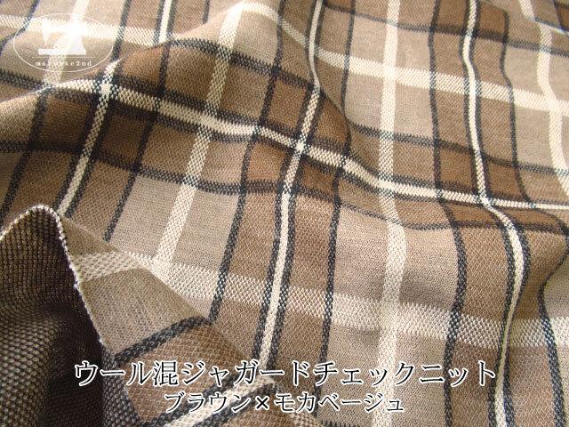 【メーカー放出反】  ウール混ジャガードチェックニット ブラウン×モカベージュ