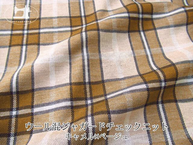 【メーカー放出反】  ウール混ジャガードチェックニット キャメル×ベージュ