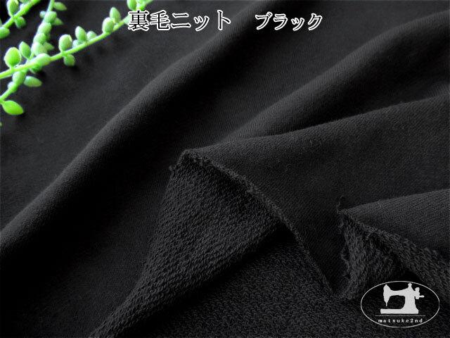 【アパレル使用反】 裏毛ニット  ブラック