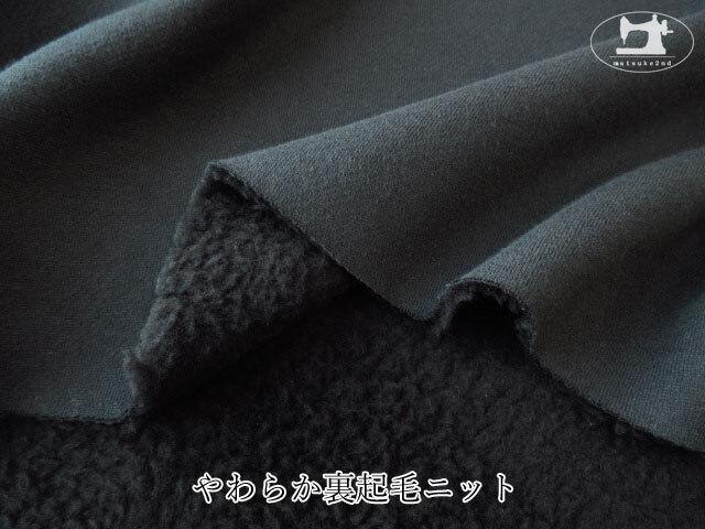 【アパレル使用反】  やわらか裏起毛ニット すみぐろ×ブラック