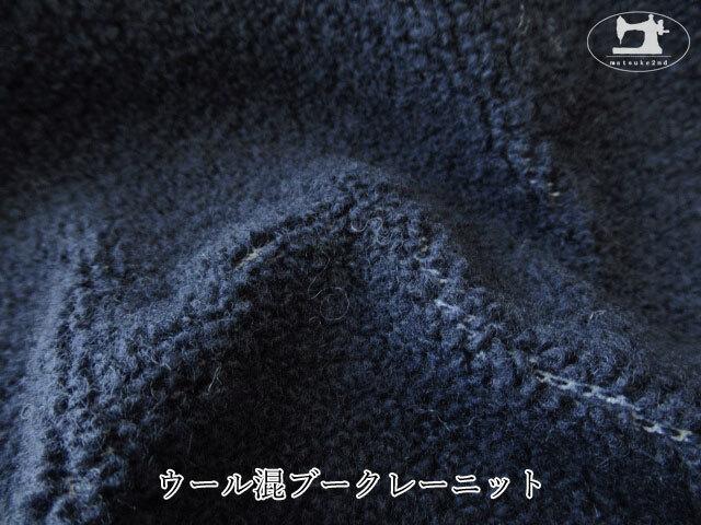 【アパレル使用反】 ウールブークレーニット ダークネイビー