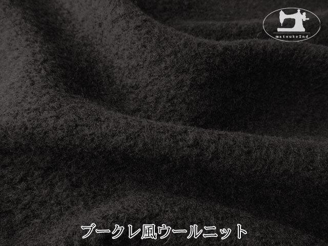 【メーカー放出反】 ブークレ風ウールニット ブラック