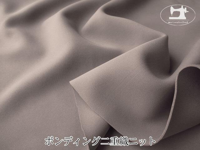 【メーカー放出反】 ボンディング二重織ニット グレイッシュパープル