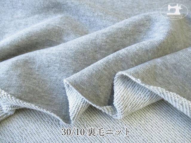 【アパレル使用反】 30/10裏毛ニット 杢グレー