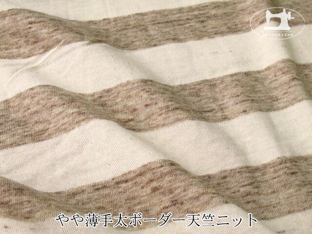 【メーカー放出反】 やや薄手太ボーダーニット ナチュラル(カス残し)×杢ベージュ
