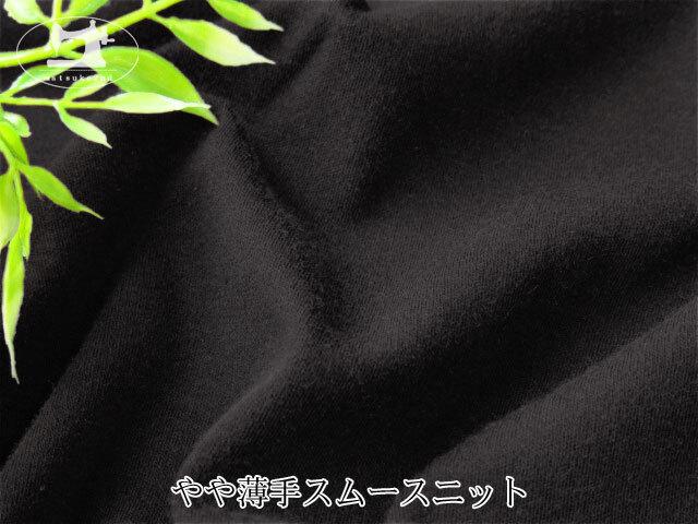 【アパレル使用反】 やや薄手スムースニット ブラック