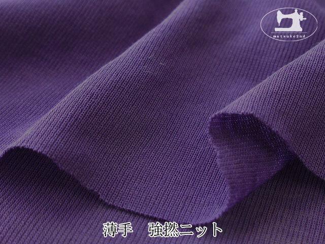 【メーカー放出反】 薄手 強撚ニット バイオレッド