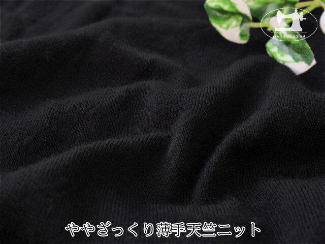【アパレル使用反】 ややざっくり薄手天竺ニット ブラック